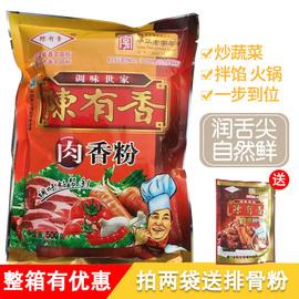 陈有香肉香粉500g 七香调味粉火锅高汤烧烤配料底调料增香味