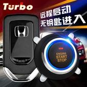 本田crv汽车一键启动改装通用无钥匙进入系统远程遥控启动防盗器