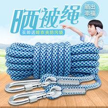 晾衣绳室外晒被子加粗防滑防风户外凉衣绳神器挂晒晾晒衣服的绳子