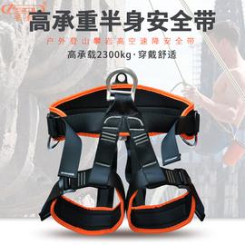 戶外速降裝備半身式坐式登山攀巖腰帶高空作業安全帶保護套保險帶圖片