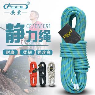 安索速降静力绳攀岩绳耐磨登山绳子户外安全绳攀登绳索救援救生绳品牌