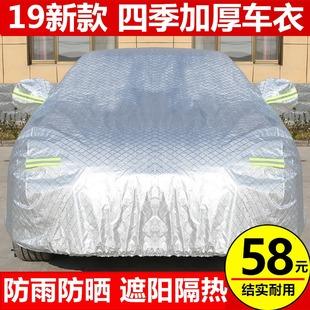 上海华普海域海峰海景海迅海尚海悦防晒防雨遮阳隔热汽车衣车罩套