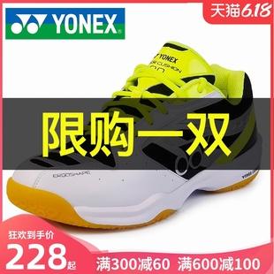 2020官网YONEX尤尼克斯羽毛球鞋男鞋女yy超轻专业防滑训练运动鞋