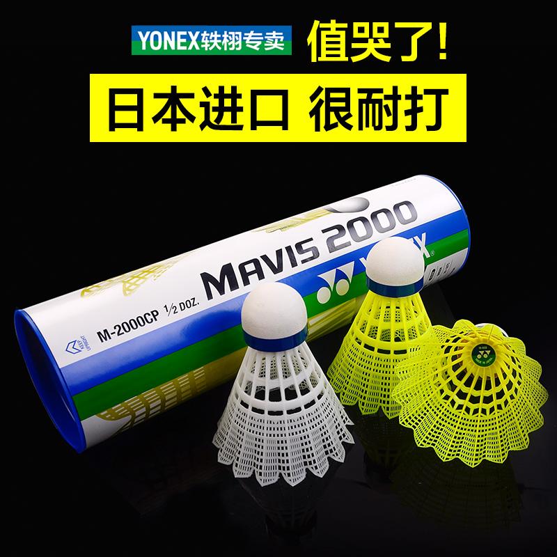 YONEX尤尼克斯羽毛球塑料yy尼龙球耐打王6只装训练室外防风M2000