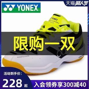 女yy超轻专业防滑训练运动鞋 2020官网YONEX尤尼克斯羽毛球鞋 男鞋