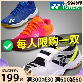 官网YONEX尤尼克斯羽毛球鞋儿童男童女超轻三代防滑yy专业运动鞋图片