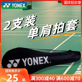 yonex尤尼克斯羽毛球拍套袋子单肩便携单2支装yy收纳袋防磨保护壳
