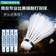 12 authentic Eunix badminton equipped with AS9 goose badminton, Durable Wang YY trains AS05 match ball YMQ