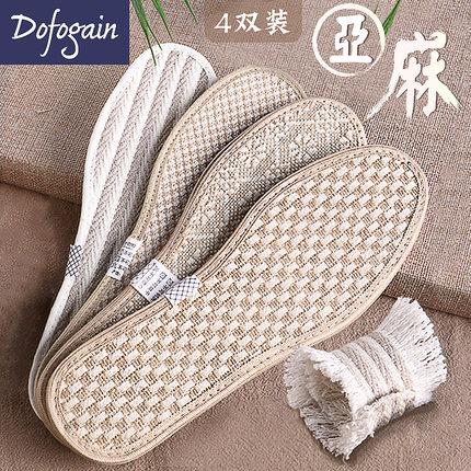 4双 亚麻鞋垫男女透气吸汗防臭除臭手工软底舒适超软鞋垫子冬季