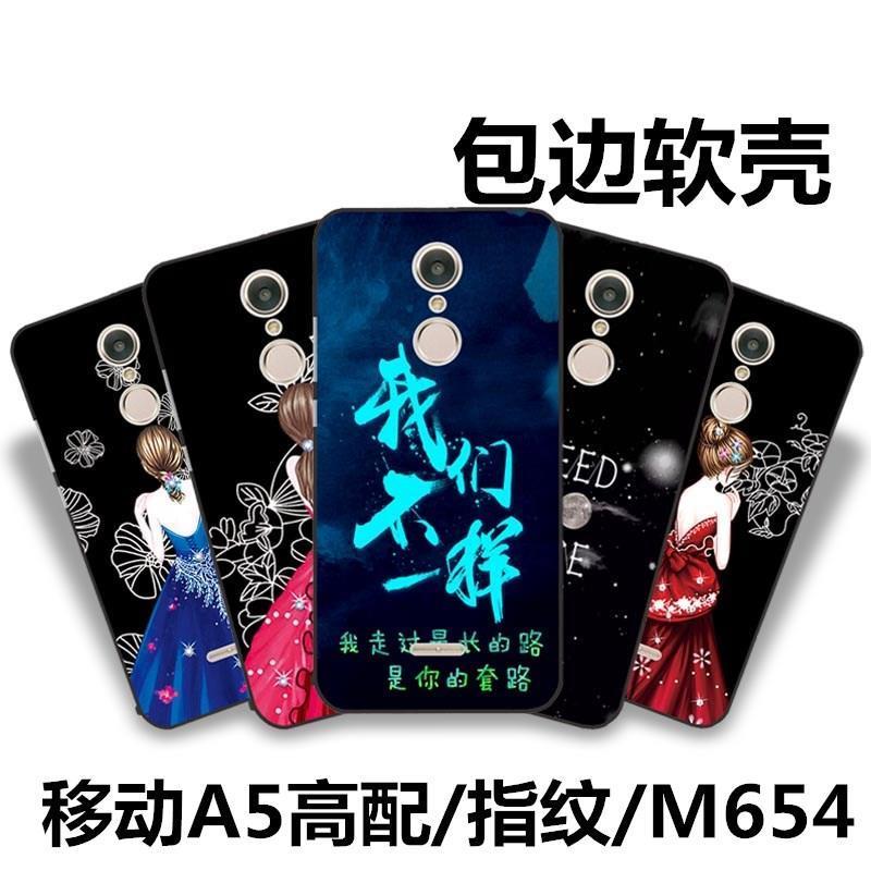中国移动自有品牌A5手机壳指纹版手机套M654高配版保护套软胶外壳