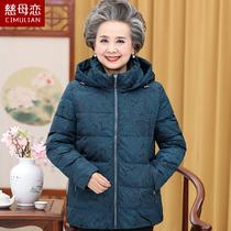 妈妈外套女秋冬大码xxxxxl中老年人冬装女装羽绒服短款妈妈60