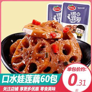 口水娃卤藕藕片60包好吃的下饭菜香辣麻辣莲藕块丁散装小包装零食