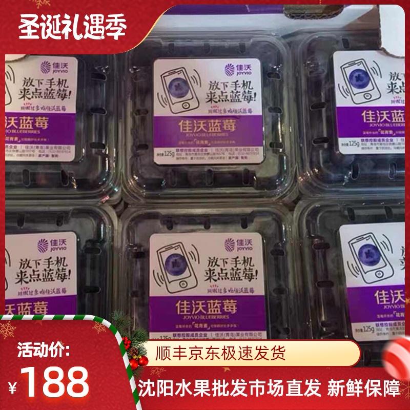 佳沃蓝莓进口新鲜水果18+鲜果秘鲁智利蓝梅12盒*125g 多省包邮