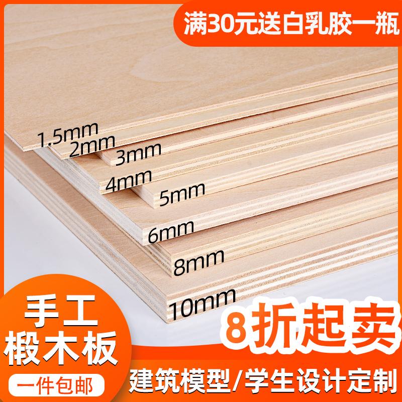 木板材料手工diy薄板材片椴木板板建筑模型制作切割定制三合板小 Изображение 1