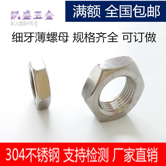 304不锈钢六角细牙薄螺母GB6173扁螺丝帽M27M30M33M36M39M42-M60