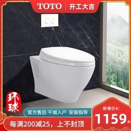 TOTO掛墻馬桶CW941 壁掛式隱藏水箱埋墻坐便器入墻隱蔽式墻排馬桶圖片