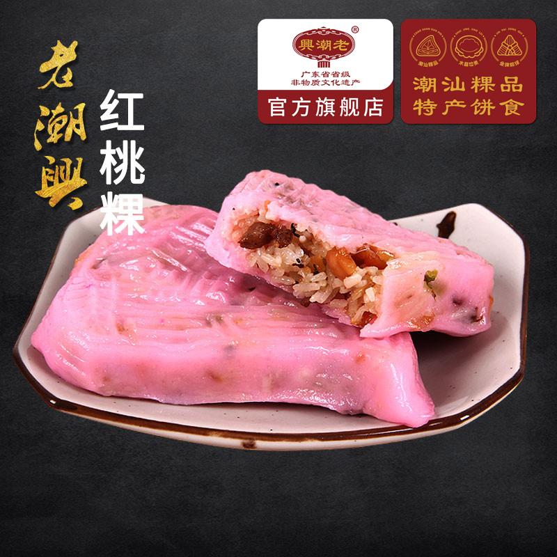 老潮兴红壳桃粿潮汕粿品特产红桃粿广东小吃食品地方特色美食点心