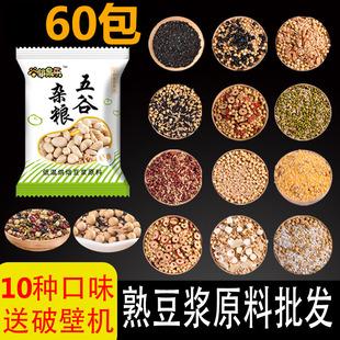 五谷烘焙豆料豆浆原料包熟杂粮现磨商用早餐豆浆豆子家用袋装组合