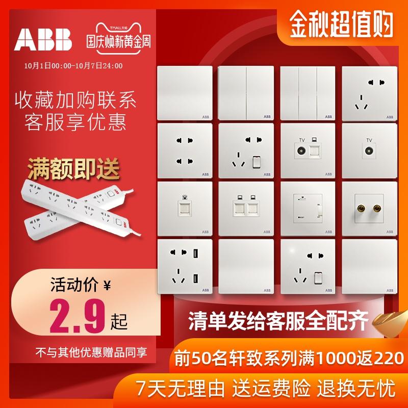 买三送一abb开关插座家用86型暗装五孔usb