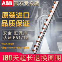 ABB Confluence PS1 12 12 teeth suitable for 1P1 single inlet single out s SH200 series circuit breaker