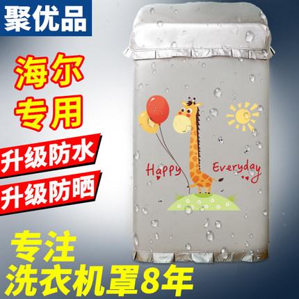海尔波轮洗衣机罩上开盖5/6/7/7.5/8/8.5公斤全自动防水防晒套子