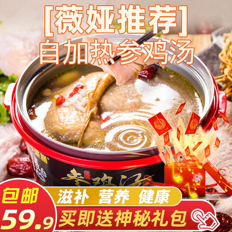 【薇娅推荐】百年盛膳自热锅速食参鸡汤速食营养滋补鸡汤800g/罐