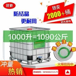 优驰车用尿素溶液柴油车国5汽车净化尿素水1000kg货车尾气处理液