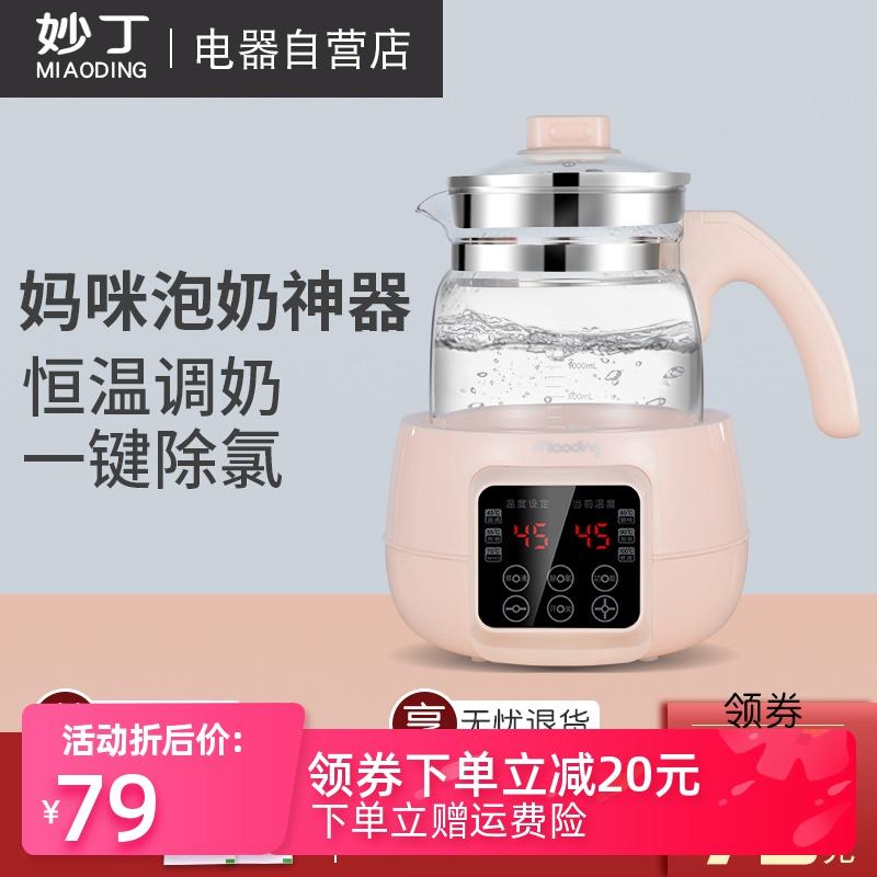宝宝智能恒温调奶器玻璃冲奶机水壶