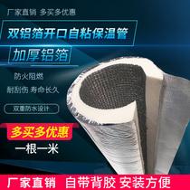 太陽能開口自粘保溫套管道防凍隔熱防冷凝水保溫棉保溫管套加厚