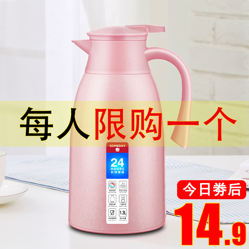 某天保温壶家用保温水壶大容量便携热水瓶玻璃内胆保温杯宿舍暖瓶