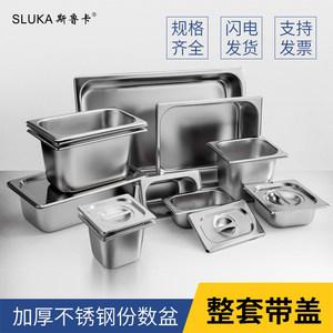 长方形不锈钢盆份数盆带盖分数盒商用奶茶店果酱盒快餐分数盘烤盘