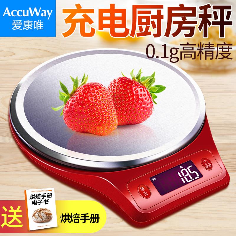 爱康唯充电厨房秤烘培电子称0.1g精准珠宝迷你家用称重食物克称