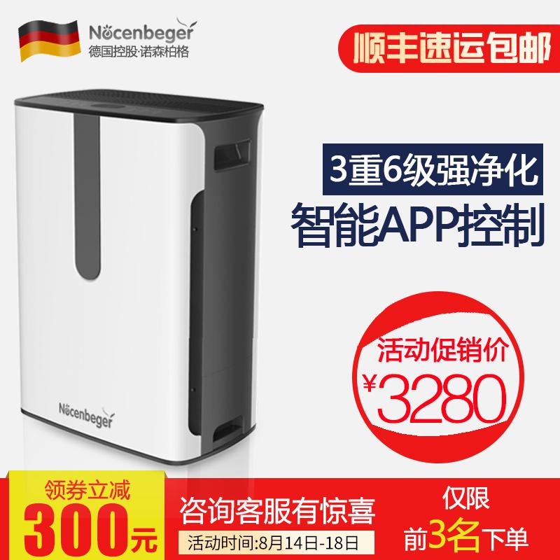 诺森柏格Z3家用卧室空气净化器静音智能除甲醛二手烟PM2.5