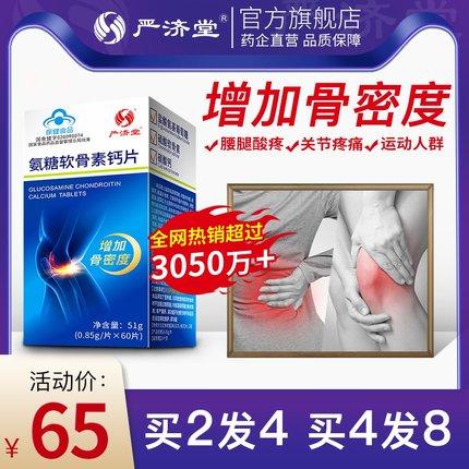 买2送1原品+钙D】严济堂 氨糖软骨素加钙片60片 碳酸钙中老年补钙