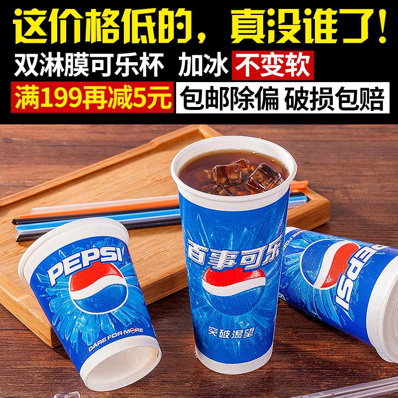 一次性百事可乐纸杯带盖双淋膜加厚可乐杯子冷饮杯1000只可定制
