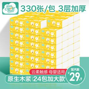 淳柔抽纸24包整箱纸巾批发卫生纸家庭装母婴可用餐巾纸面巾纸抽