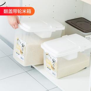 日本家用米桶10kg防虫防潮塑料米缸厨房装20斤大米面粉储米箱5kg