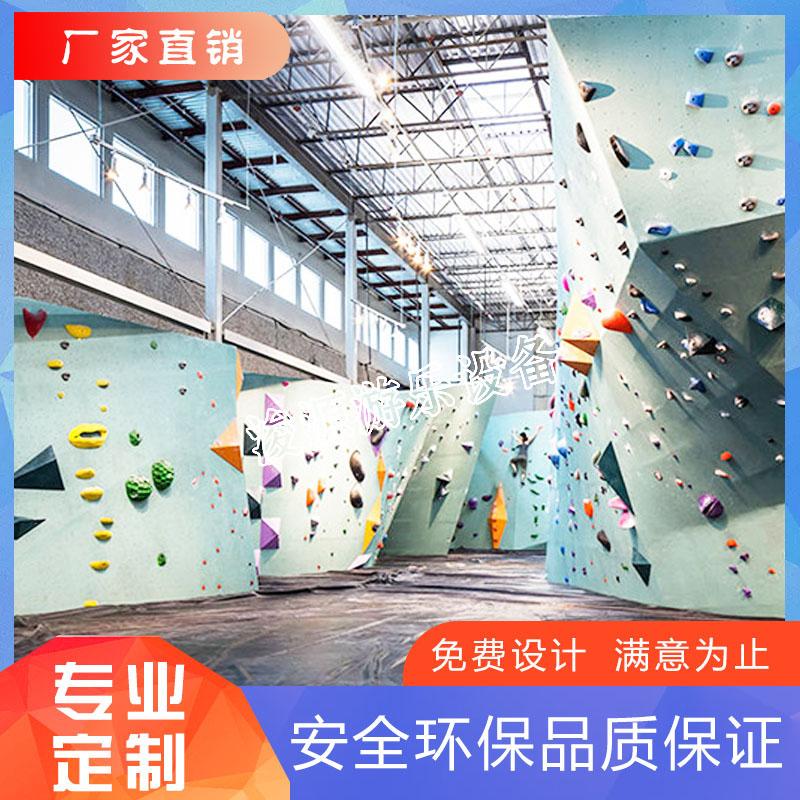 大型抱石馆攀岩墙室内青少年儿童体育馆高空拓展体能素质拓展设备