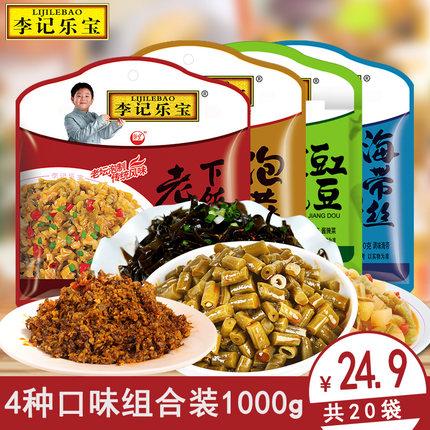 李记乐宝豇豆榨菜四川特产自制泡菜酸豆角酸菜下饭菜咸菜20小包装