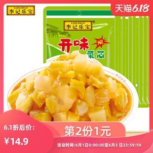 李记乐宝菜芯四川酱菜榨菜块佐餐咸菜爽脆下饭菜8袋640g