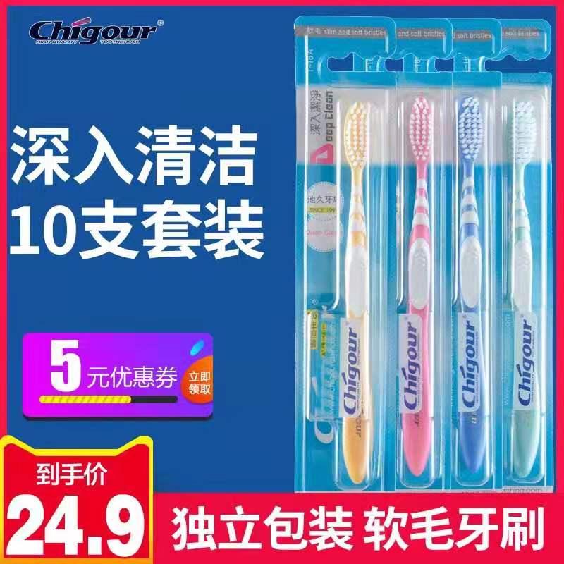 池久牙刷中软毛 成人 家用10支装家庭款独立包装大刷头深洁牙缝