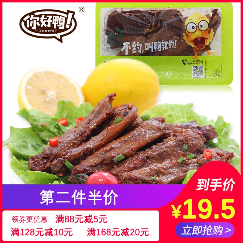 你好鸭保鲜装200g香辣鸭肉下酒菜有赠品