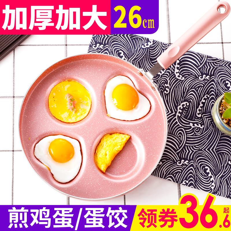 加厚煎鸡蛋不粘家用迷你蛋饺平底锅10-16新券