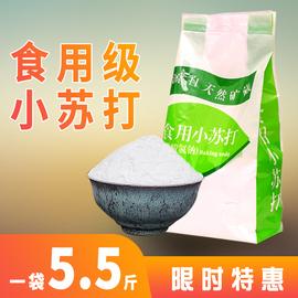 小苏打5.5斤食用美白牙齿小苏打粉家用清洁清洗水果蔬菜妇科去污