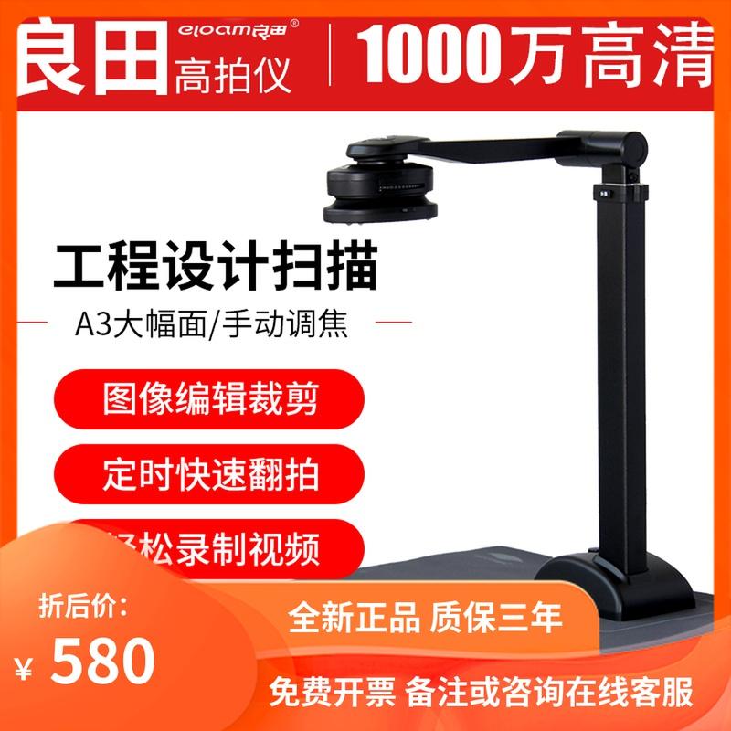 Liangtian Gaopai instrument 10 million high-definition pixels s1000a3b snapshot file vehicle inspection scan s500a3b genuine