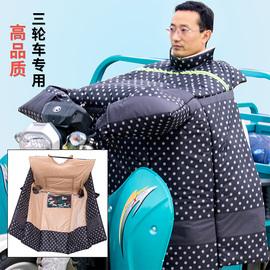 电动三轮车挡风被冬季加绒加厚加大防水防寒冬天电瓶摩托车防风罩图片