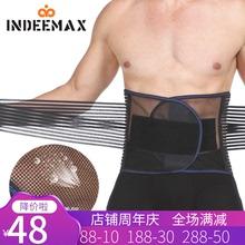 男士收腹带束腰隐形调节腰封胖子塑型衣减啤酒肚子透气束腹护腰带