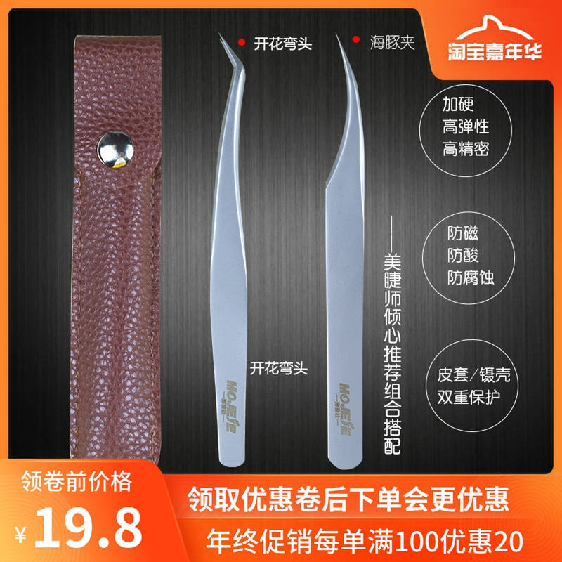 New planting eyelash blossom tweezers clip frosted tweezers high quality imported grafting eyelash tweezers blossom clip