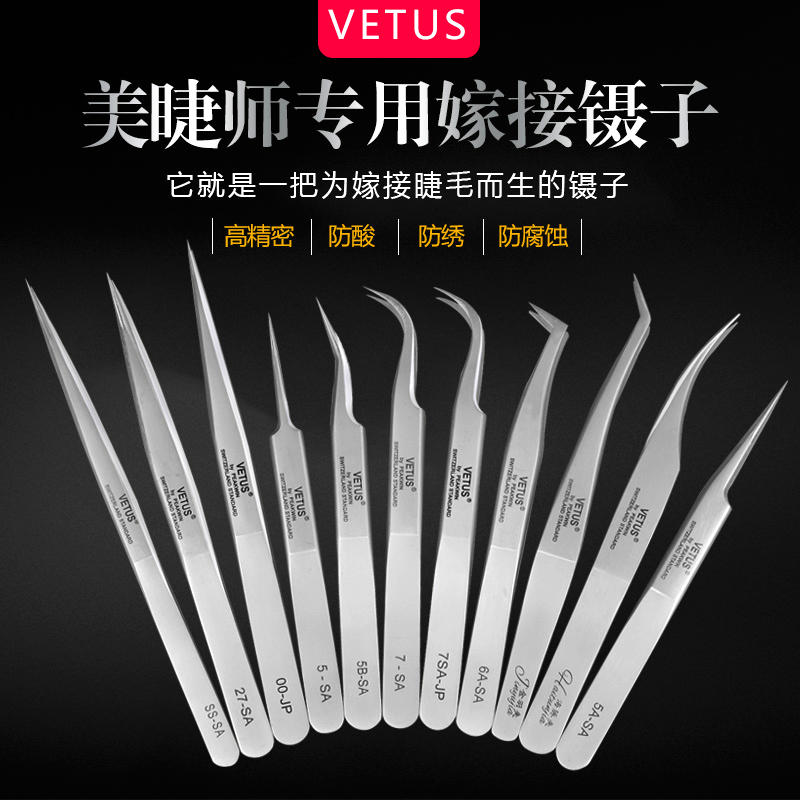 Special tool for grafting and planting eyelashes with anti-static clip for beautiful eyelashes
