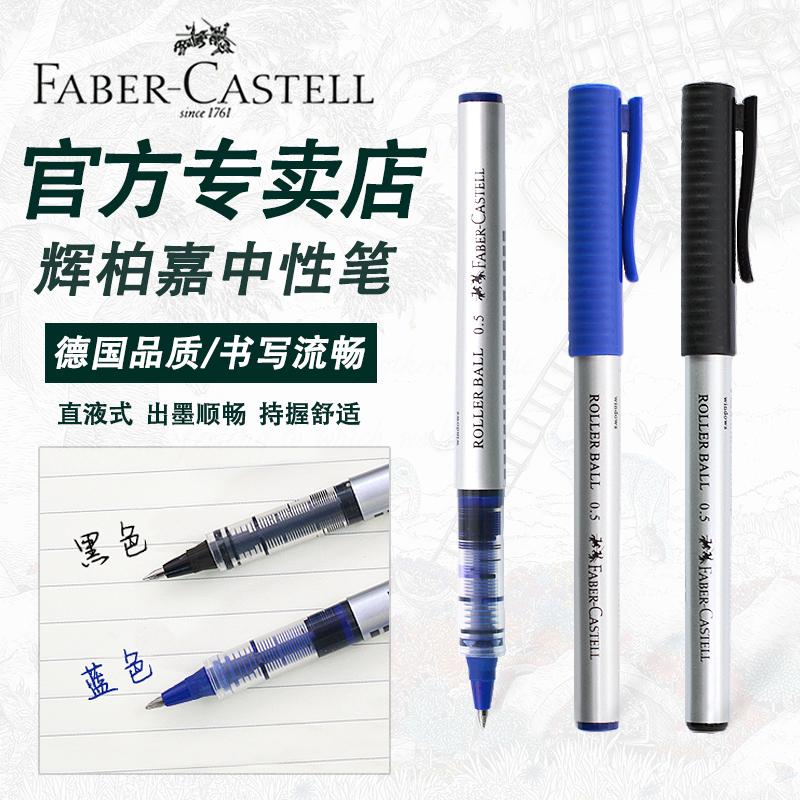 德国Faber-castell辉柏嘉2493中性笔 签字笔 0.5mm水笔